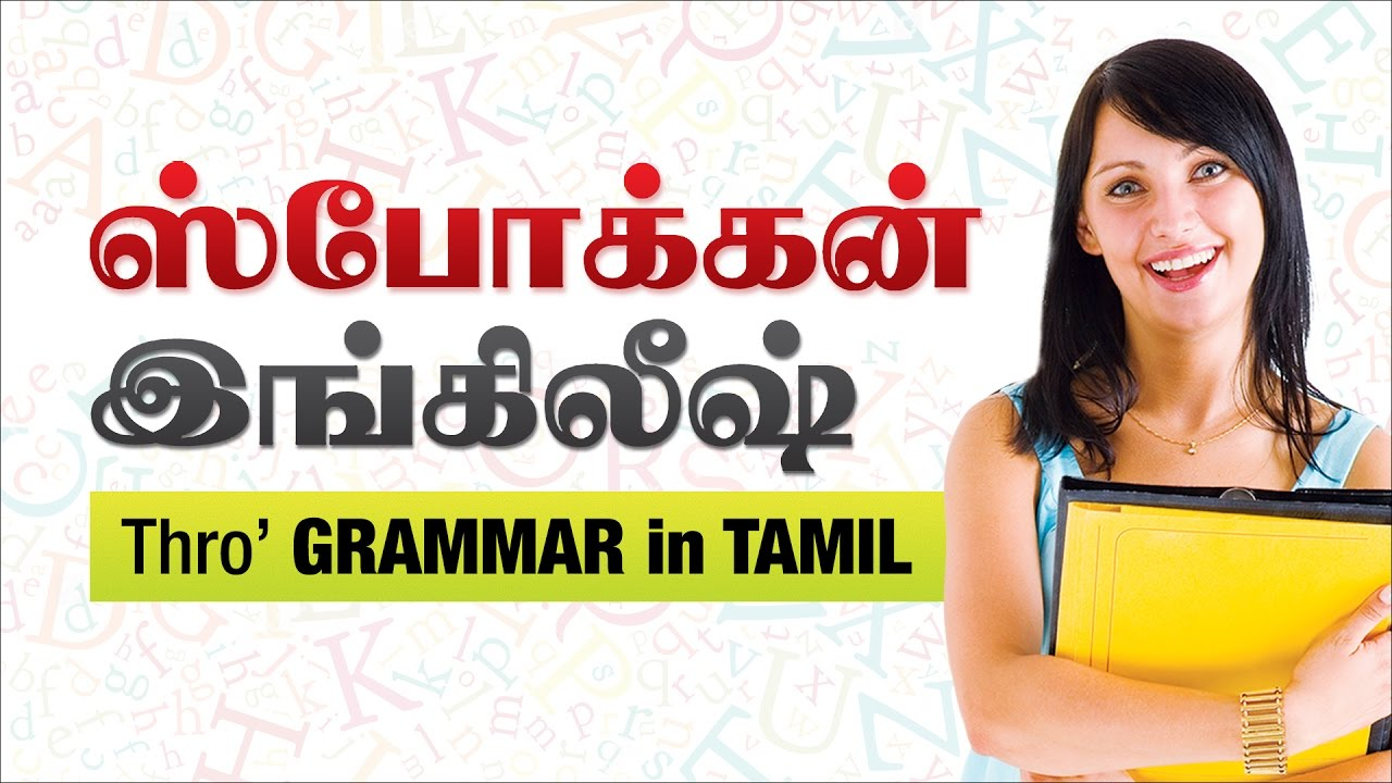 Spoken English Through Tamil In 30 Days Pdf