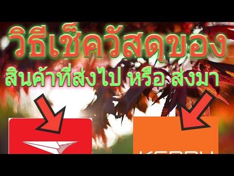 วิธีเช็คพัสดุ ems ถึงไหนแล้ว ไปรษณีย์ไทย ems