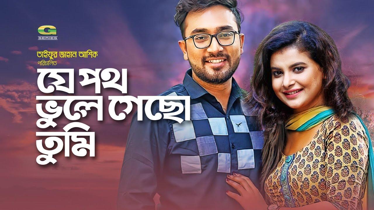 Download Je Poth Bhule Gecho Tumi   যে পথ ভুলে গেছো তুমি   Jovan   Sabnam Faria   Taifur Jahan Ashik