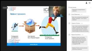 видео Международная школа бизнес-тренеров ICBT. 1-й модуль