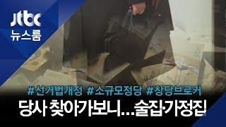 """바뀐 선거법 악용하는 '검은 손길'…""""돈 주면 당원 모아주겠다"""" / JTBC 뉴스룸"""