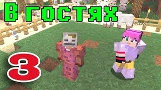ч.03 В гостях у Миникошки Minecraft - Чёрный любитель овец