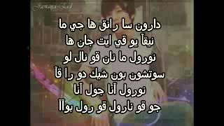 اغنيه no min woo مع النطق