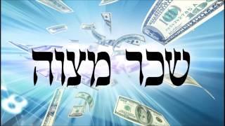 """שכר מצוה - שיעור תורה בספר הזהר הקדוש מפי הרב יצחק כהן שליט""""א"""