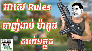 អាតេវ Rules បាញ់ងាប់ម៉ាពូជ Rules of survival funny video by The Troll Cambodia