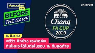 วิเคราะห์ก่อนเกม ช้าง เอฟเอคัพ รอบ 32 ทีมสุดท้าย  l ฟุตบอลไทยวาไรตี้ LIVE 19-06-62