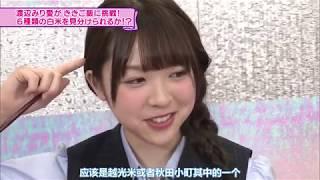 乃木坂46の渡辺みり愛さんがききご飯に挑戦.