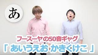 フースーヤの公式ネタ動画シリーズ第2弾はギャグ50音! 「あいうえおか...
