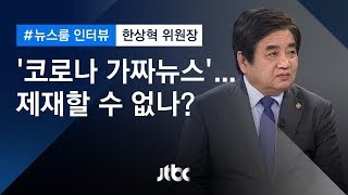 """[인터뷰] """"코로나 관련 가짜뉴스 심각…경우에 따라 처벌"""" 한상혁 방통위원장 (2020.03.11 / JTBC 뉴스룸)"""