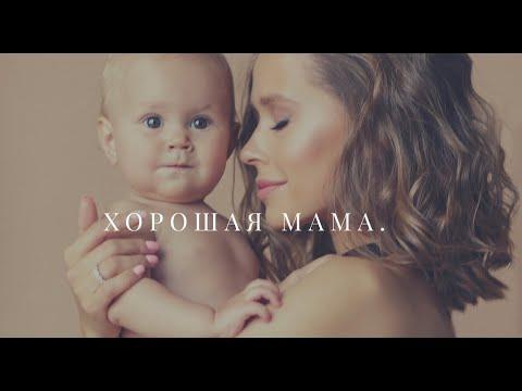 КАК БЫТЬ хорошей и СЧАСТЛИВОЙ мамой с ТРЕМЯ ДЕТЬМИ - YouTube