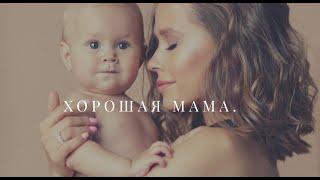 КАК БЫТЬ хорошей и СЧАСТЛИВОЙ мамой с ТРЕМЯ ДЕТЬМИ