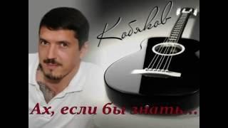 Аркадий Кобяков - Ах,если бы знать...