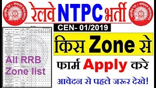 RRB NTPC Zone Wise Vacancy List 2019 || Railway NTPC Recruitment 2019 Full Details in hindi
