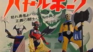 池田鴻 - 怒れ 勇者よ バトルホーク