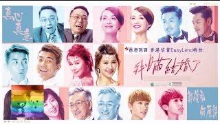 鄭俊弘 Fred Cheng / 何雁詩 Stephanie Ho - 真心真意 (劇集《我瞞結婚了》主題曲)