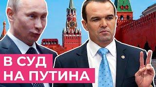 Экс-глава Чувашии подал иск к Путину о восстановлении в должности // Здесь и сейчас