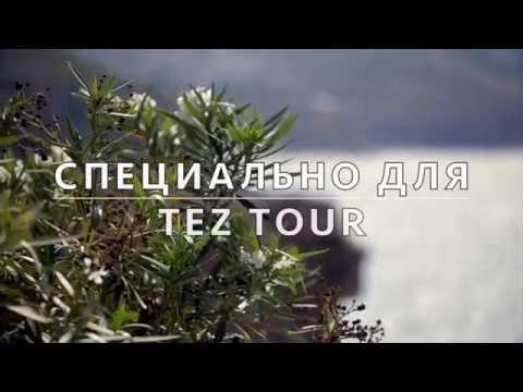 Лето. Свадьба. Греция. TEZ TOUR!