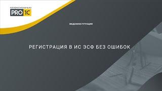 Регистрация в ИС ЭСФ без ошибок. Мастер-класс от PRO1C.(, 2017-02-03T05:13:21.000Z)