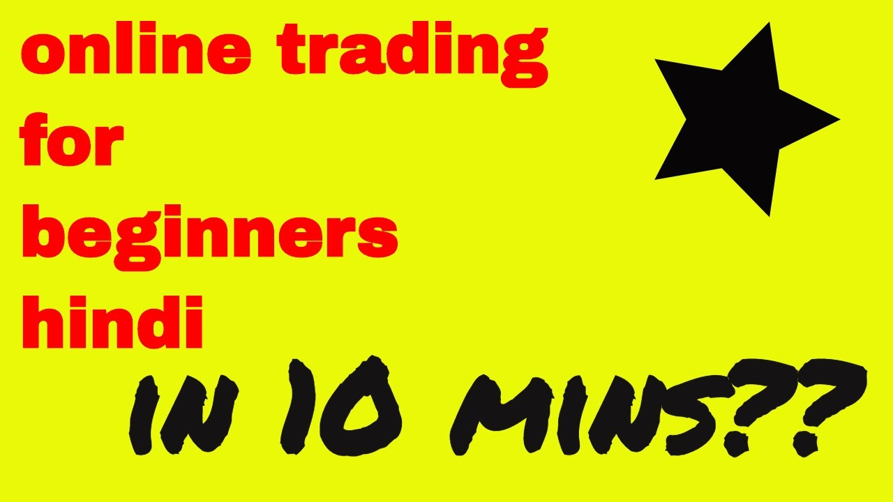 online trading for beginners hindi india