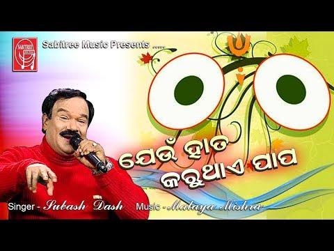 Jeun Hata karuthai Papa || Odia Jaganath Bhajan || Subash Das || Malaya Mishra || Sabitree Music