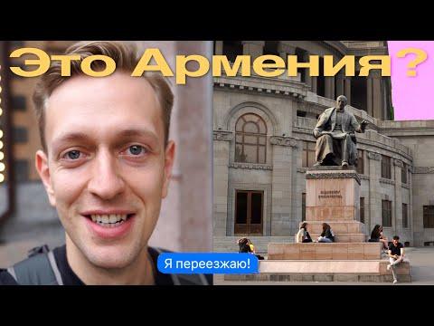 🇦🇲 Армения 2021. Я В ШОКЕ. Ереван, первые впечатления, цены, как добраться