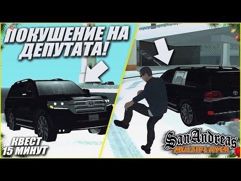 ПОКУШЕНИЕ НА ДЕПУТАТА! - КВЕСТ ЗА 15 МИНУТ В SAMP! thumbnail