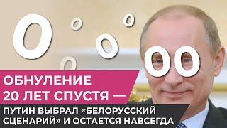 Обнуление 20 лет спустя — Путин выбрал «белорусский сценарий» и остается навсегда / Михаил Фишман