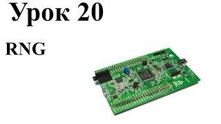 Stm32 Урок 20: RNG