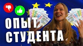 Мой опыт переезда из России в Европу. Обучение за границей