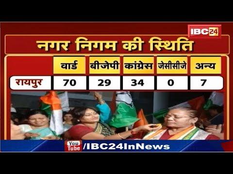 Chhattisgarh Urban Body Election Result 2019 | जानिये कौन कितने वोटों से जीता और कितने वोटों हुई हार