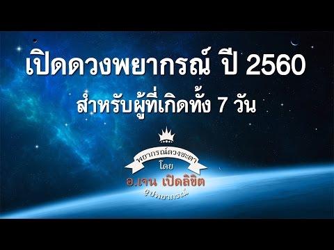 ทำนายดวงชะตา ประจำปี 2560 สำหรับผู้ที่เกิดทั้ง 7 วัน โดย อ เจน เปิดลิขิต ธูปพยากรณ์