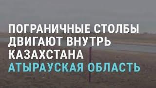 Попытка изменения границы Казахстана с Россией   АЗИЯ   19.04.21