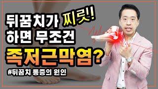 발뒤꿈치 통증은 무조건 족저근막염일까?! | 잘 알려지…