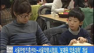 [서울뉴스] 서울한방진흥센터 서울약령시협회, '…
