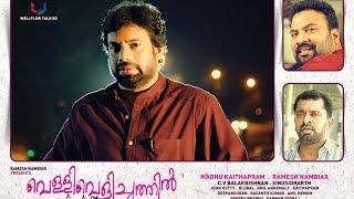 Vellivelichathil - Official Trailer