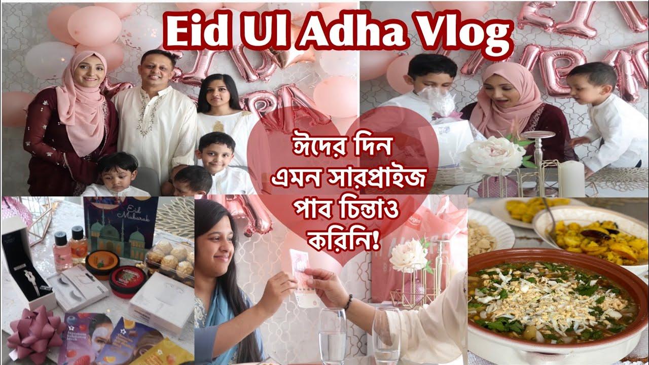 লন্ডনে আমাদের কুরবানী ঈদের আনন্দ🤩| ঈদে খুব সুন্দর সারপ্রাইজ পেলাম | Eid Ul Adha Vlog 2020