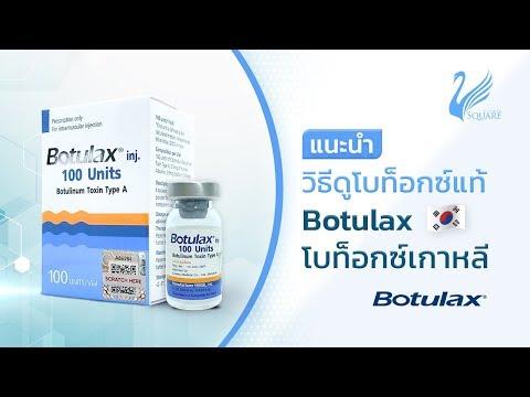 🔍 วิธีดูโบท็อก Botulax (เกาหลี) ของแท้ | V Square Clinic