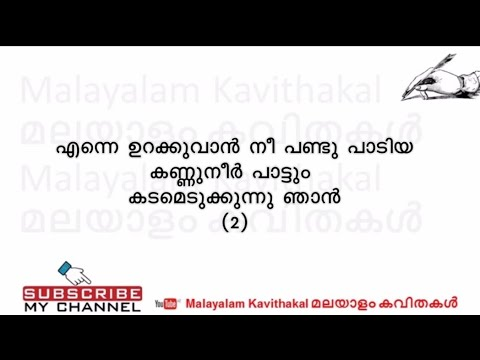 ammaykkoru tharattu malayalam poem with lyrics malayalam padyam chollal sreekumaran thampi malayalam kavithakal kerala poet poems songs music lyrics writers old new super hit best top  ammaykkoru tharattu malayalam poem with lyrics malayalam padyam chollal sreekumaran thampi malayalam kavithakal kerala poet poems songs music lyrics writers old new super hit best top   malayalam kavithakal kerala poet poems songs music lyrics writers old new super hit best top