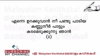 Ammaykkoru Tharattu Malayalam Poem with Lyrics | Malayalam Padyam Chollal | Sreekumaran Thampi