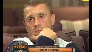 Велике ексклюзивне інтерв'ю головного тренера Динамо Сергія Реброва