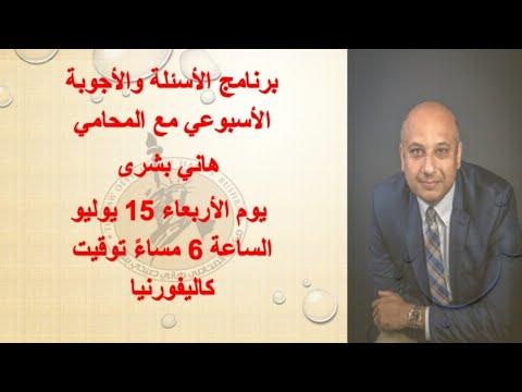 برنامج الأسئلة والأجوبة الأسبوعي مع المحامي هاني بشرى  يوم الأربعاء 15 يوليو