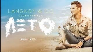 Смотреть клип Lanskoy & Co. - Бесконечное Лето