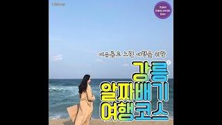 '여유롭고 느린 여행을 위한' 강릉 알짜배기 1박2일 …