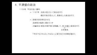 10分でわかる日本史の15回目は平安時代④「平氏の政治」です。平清盛...