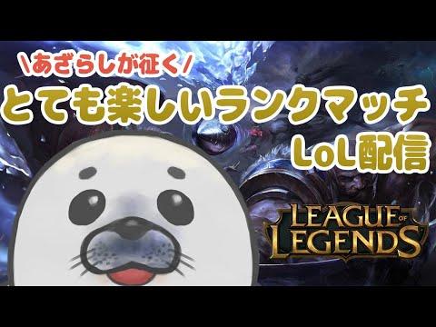 【League of Legends】とっても楽しい和やかランクマッチ赤ちゃん【あざらしVtuber】