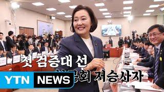 """""""4선 내공 받아라!""""...공수 바뀐 박영선, 청문회장"""