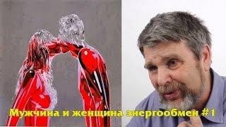 Георгий Сидоров -  Мужчина и женщина энергообмен Часть 1