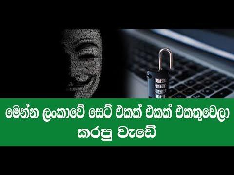Hack Robbery in Sri Lanka / Bank Case /Sinhala News