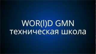 Изготовление ролика для WOR(l)D GMN (заставка)