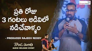 ప్రతి రోజు 3 గంటలు అడివిలో నడిచేవాళ్ళం - Producer Rajeev Reddy @ Kondapolam Audio Release Event Image